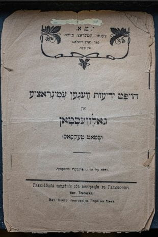 Houston Jewish History Archive director Joshua Furman obtained the pamphlet from a rare Judaica book deal in New York City and will publish the pamphlet's full translation in Southern Jewish History.